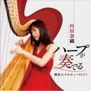 内田奈織 ハープが奏でる郷愁のメロディーベスト CD 2枚組 - 映像と音の友社
