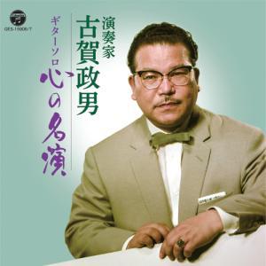 演奏家 古賀政男 ギターソロ心の名演 CD2枚組 - 映像と音の友社