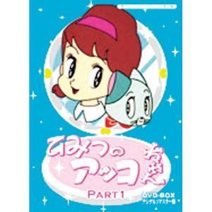 ひみつのアッコちゃん  デジタルリマスター版 DVD-BOX パート1 15枚組