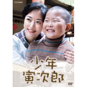 少年寅次郎 DVD 2枚組 - 映像と音の友社