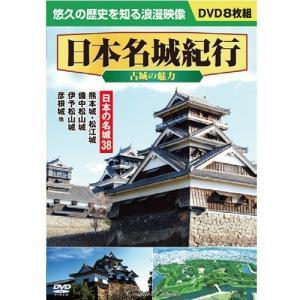 日本名城紀行 〈古城の魅力〉 DVD 8枚組 - 映像と音の友社
