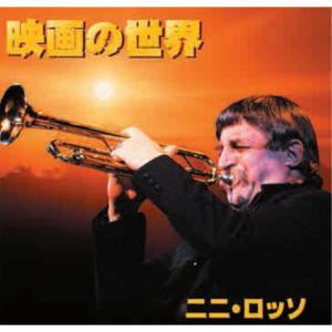 ニニ・ロッソ 映画の世界 CD 2枚組