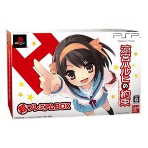 涼宮ハルヒの約束 超プレミアムBOX PSP ソフト ULJS-00123 /  ゲーム