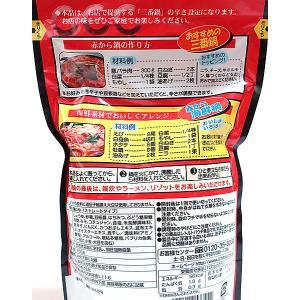 【キャッシュレス5%還元】イチビキ 赤から鍋スープ 3番 750g ×5個【イージャパンモール】 ejapan 02