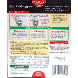 【キャッシュレス5%還元】ヤマモリ 九州かしわめし 210g ×5個【イージャパンモール】|ejapan|02