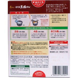 【キャッシュレス5%還元】ヤマモリ 鹿児島黒豚めし 185g ×5個【イージャパンモール】|ejapan|02