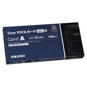 アマノ Proパックカード A 青箱 PRO ...の関連商品9