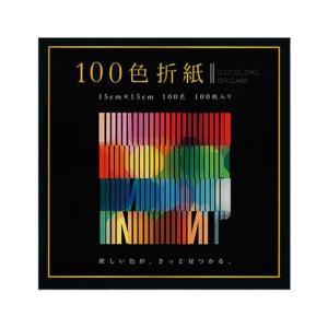 E-100C-04 100色おりがみ150X1...の関連商品1
