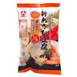 【キャッシュレス5%還元】旭松食品 新あさひ豆腐 1/6サイズ 49.5g ×10個【イージャパンモール】|ejapan
