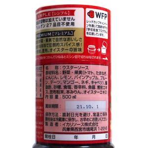 【キャッシュレス5%還元】イカリソース ウスターソース 500ml ×10個【イージャパンモール】|ejapan|02