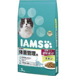 ★まとめ買い★ アイムス 成猫用 体重管理用 チキン 5kg ×2個【イージャパンモール】|ejapan