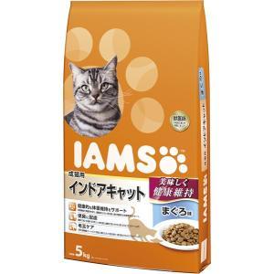 ★まとめ買い★ アイムス 成猫用 インドアキャット まぐろ味 5kg ×2個【イージャパンモール】|ejapan