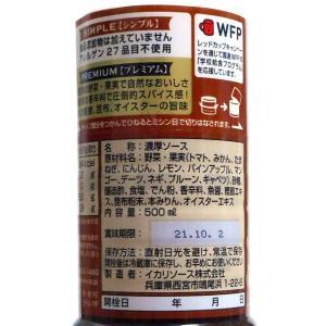 【キャッシュレス5%還元】イカリソース とんかつソース 500ml ×20個【イージャパンモール】 ejapan 02