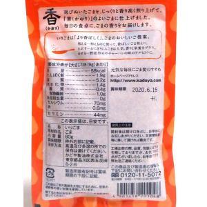 【キャッシュレス5%還元】かどや製油 香いりごま 白 60g ×30個【イージャパンモール】|ejapan|02