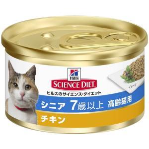 【キャッシュレス5%還元】サイエンス・ダイエット シニア チキン 高齢猫用 7歳以上 82g【イージャパンモール】|ejapan