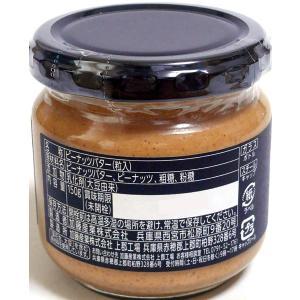 ★まとめ買い★ カンピー ピーナッツバター種子島産粗糖使用150g ×6個【イージャパンモール】|ejapan|02