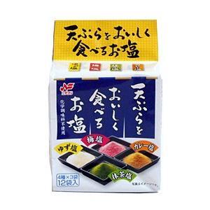 【キャッシュレス5%還元】★まとめ買い★ ニチフリ 天ぷらをおいしく食べるお塩 12P ×10個【イージャパンモール】|ejapan