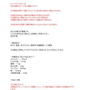 ★まとめ買い★ 宝幸 あさり水煮130g ×12個【イージャパンモール】|ejapan|02
