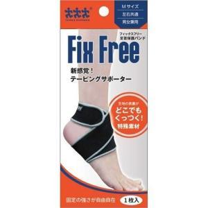 スリーランナー fix free(フィックスフリー) 足首保護バンドM ×12個【イージャパンモール】|ejapan
