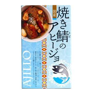 ★まとめ買い★ 高木商店 焼き鯖のアヒージョ 100g ×24個【イージャパンモール】|ejapan