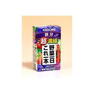★まとめ買い★ カゴメ野菜一日超濃縮 鉄分 125ml ×24個【イージャパンモール】|ejapan