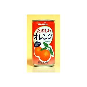 ★まとめ買い★ サンガリア たのしいオレンジ 190g缶 ×30個【イージャパンモール】|ejapan