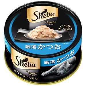 ★まとめ買い★ シーバ プレミオ 厳選かつお ...の関連商品6