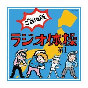 コロムビア ラジオ体操第1 ご当地版【返品・交...の関連商品8