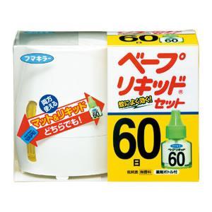 フマキラー ベープリキッド60日無香料(2本入)【返品・交換・キャンセル不可】【イージャパンモール】