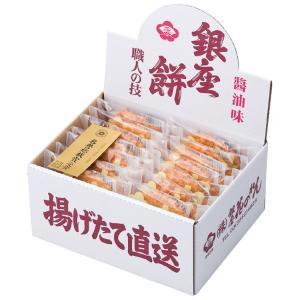 【送料無料】ギンザハナノレン 銀座餅 14枚入...の関連商品8