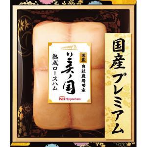【送料無料】【父の日】日本ハム 日本ハム 美ノ国ロースハム UKI―34     【代引不可】【ギフト館】