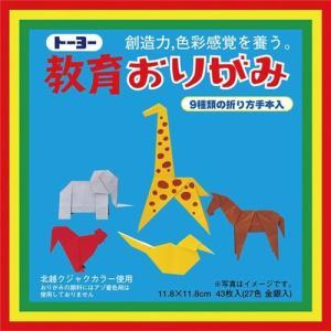 トーヨー 教育おりがみ 11.8×11.8cm...の関連商品2
