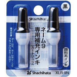 シヤチハタ Xスタンパー補充インキ(顔料系)ネーム9専用 黒 カートリッジ2本入【返品・交換・キャンセル不可】【イージャパンモール】