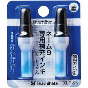 シヤチハタ Xスタンパー補充インキ(顔料系)ネーム9専用 藍色 カートリッジ2本入【返品・交換・キャンセル不可】【イージャパンモール】