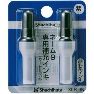 シヤチハタ Xスタンパー補充インキ(顔料系)ネーム9専用 紫 カートリッジ2本入【返品・交換・キャンセル不可】【イージャパンモール】