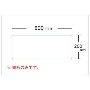 DOLLE インテリアガラス棚 〈スタンダード〉 800×200×8mm【ホームセンター・DIY館】|ejapan