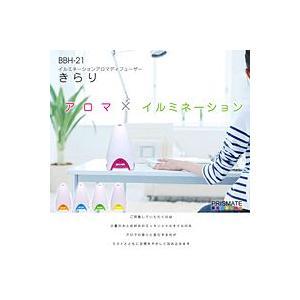 阪和(hanwa) PRISMATE(プリズメイト) イルミネーションアロマディフューザー きらり BBH-21 オレンジ【返品不可】【家電雑貨館】|ejapan