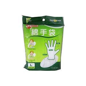 フアストプロダクト フアスト 綿手袋 Lサイズ (3双入)【イージャパンモール】|ejapan