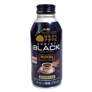 【キャッシュレス5%還元】アサヒ ワンダはたらくアタマにアシストブラック400gボトル缶【イージャパンモール】|ejapan
