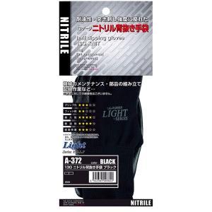 おたふく手袋 ブラック ニトリル背抜き A−372【イージャパンモール】|ejapan
