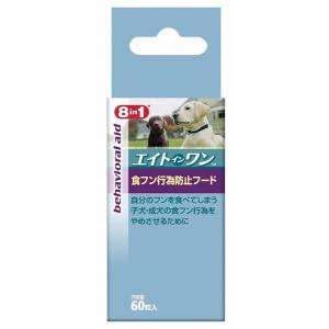 8in1 食フン行為防止フード 60粒【イージャパンモール】|ejapan
