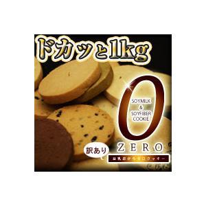 【キャッシュレス5%還元】訳あり豆乳おからゼロクッキー【逸品館】|ejapan