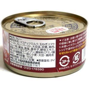 【キャッシュレス5%還元】いなば 具が溶け込んだ深煮込みカレー165g【イージャパンモール】|ejapan|02