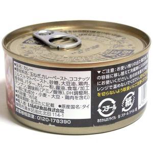 【キャッシュレス5%還元】いなば 具が溶け込んだスパイシーカレー165g【イージャパンモール】|ejapan|02