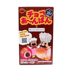 ブルボン チョコあ〜んぱん 44g 【イージャパンモール】 ejapan