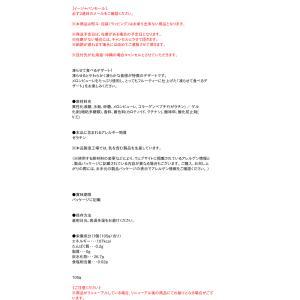 ブルボン 凍らせて食べるフルじぇらメロン 105g【イージャパンモール】|ejapan|04