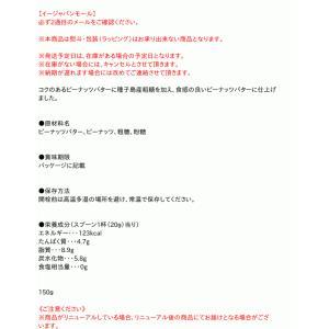 カンピー ピーナッツバター種子島産粗糖使用150g【イージャパンモール】|ejapan|03