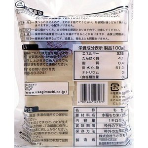 【キャッシュレス5%還元】ウサギモチ うす切り餅 1Kg【イージャパンモール】|ejapan|02