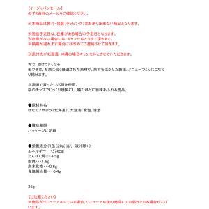 【キャッシュレス5%還元】K&K缶つま北海道産つぶ貝燻製油漬け35g/P4号【イージャパンモール】 ejapan 02