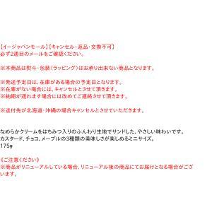 天恵製菓 ホットケーキアソート チョコレート・メイプル・カスタードクリーム175g【イージャパンモール】|ejapan|02